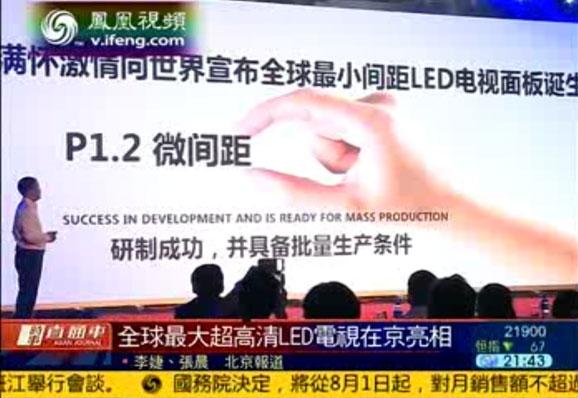 凤凰卫视 | 全球最大超高清LED电视在京亮