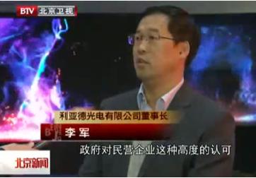 北京卫视 | 利亚德学习贯彻十八届三中全会精神